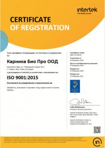 Карника Био Про ISO9001:2015