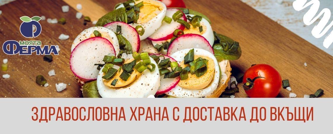 Здравословна Храна за Вкъщи С Доставка