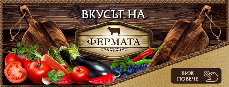 Вкусът на Фермата